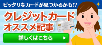 ノマド的節約術がおすすめするクレジットカード