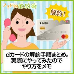 dカードの解約手順まとめ。実際にやってみたのでやり方をメモ