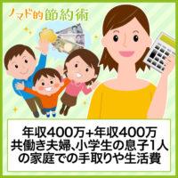 年収800万円の生活について
