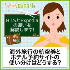 海外旅行の航空券とホテル予約サイトの使い分けはどうする?エイチアイエス(H.I.S)とエクスペディア(Expedia)の違いを解説します