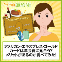 アメリカン・エキスプレス・ゴールド・カード(アメックスゴールド)は年会費に見合う?メリットがあるのか調べてみた
