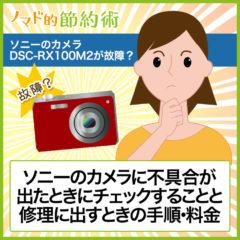 ソニーのカメラDSC-RX100M2が故障?不具合が出たときにチェックすることと修理に出すときの手順・料金のまとめ
