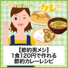 【節約男メシ】1食120円から作れる節約カレーのオリジナルレシピ3つ