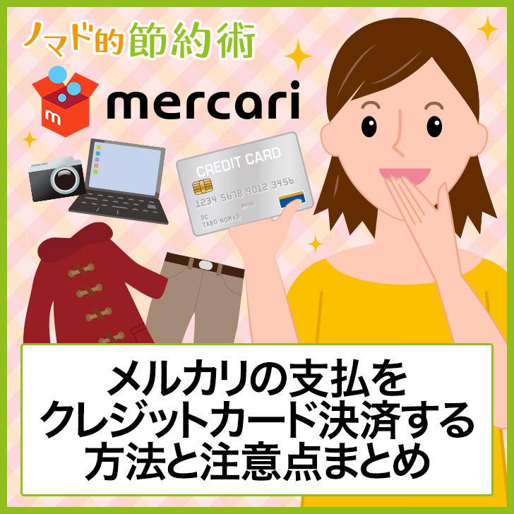 分割払い メルカリ クレジット カード