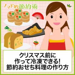 クリスマス前に作って冷凍できる!節約おせち料理の作り方3選