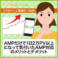 AMPだけで1日2万PV以上になって気付いたAMP対応のメリットとデメリット