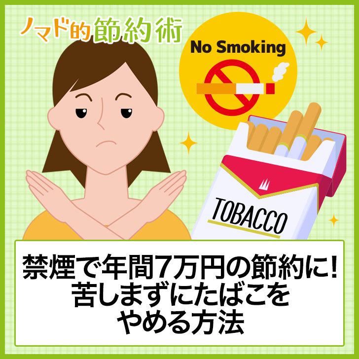 方法 タバコ 辞める タバコを辞める方法!喫煙我慢できなさすぎて、代わりに○○した