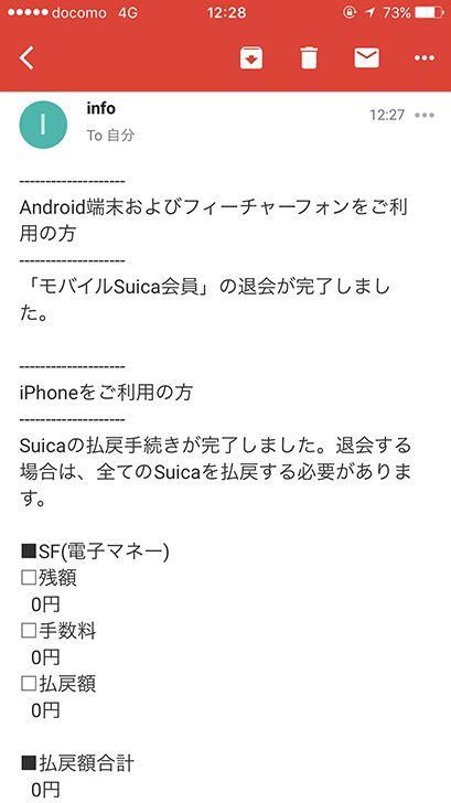 iPhone7に登録したSuicaを手数料無料で払い戻す方法。ApplePayを活用して手数料をタダにしよう!
