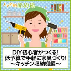DIY初心者がつくる!低予算で手軽にできる家具づくり〜キッチン収納棚編〜