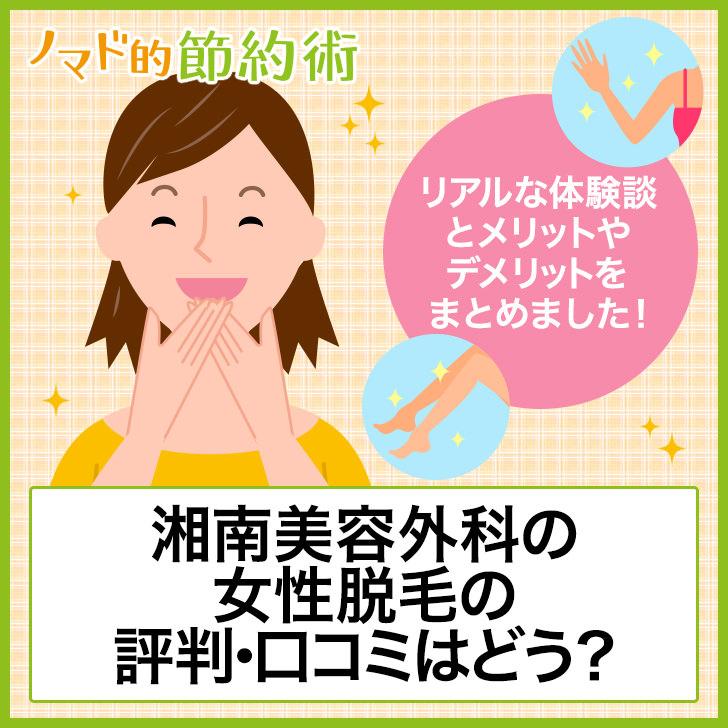 神戸 湘南 美容 外科
