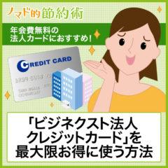 年会費無料の法人カードにおすすめ!「ビジネクスト法人クレジットカード」を最大限お得に使う方法
