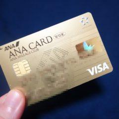 ANA VISAワイドゴールドカードはマイル還元率1%で貯めやすい!年会費を安くする方法やお得な使い方まとめ