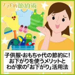 子供服・おもちゃ代の節約に!お下がりを使うメリットとわが家の「お下がり」活用法