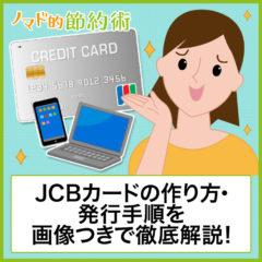 JCBカードの作り方・発行手順を画像つきで徹底解説