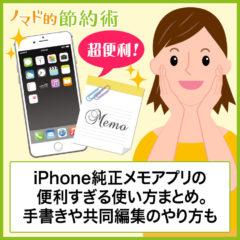 iPhoneメモアプリの便利すぎる6つの使い方まとめ。手書きや共同編集のやり方も
