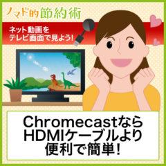 ネット動画をテレビ画面で見るChromecastの設定方法と使い方