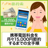 劇的に安くなった!携帯電話料金を月々15,000円節約するまでの全手順