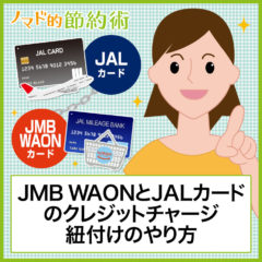 JMB WAONとJALカードの紐付けのやり方を画像つきで解説!クレジットチャージでマイルが貯まる