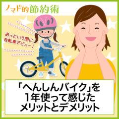 あっという間に子供が自転車デビュー!「へんしんバイク」を1年使って感じたメリットとデメリット