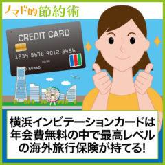横浜インビテーションカード(ハマカード)は年会費無料の中で最高レベルの海外旅行保険が持てる!そのメリット・デメリットを徹底解説