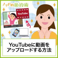 YouTubeに動画をアップロードする方法をパソコンとスマホで徹底解説