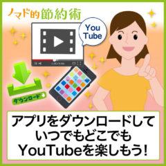 YouTubeアプリをダウンロード・インストールする方法(スマホやタブレットで見れるようにする方法)