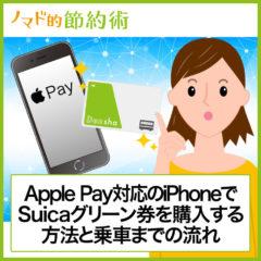Apple Pay対応のiPhoneでSuicaグリーン券を購入する方法と乗車までの流れ