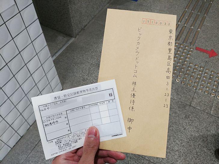 特定 記録 郵便 料金 料金計算(手紙) - 日本郵便