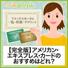 【完全版】アメリカン・エキスプレス・カードのおすすめはどれ?アメックスカードの一覧・特徴・デメリットをまとめました