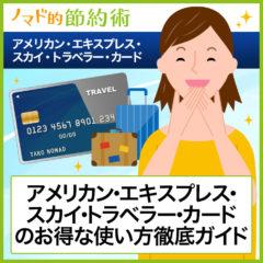 ポイント3〜5倍!アメリカン・エキスプレス・スカイ・トラベラー・カードのお得な使い方徹底ガイド