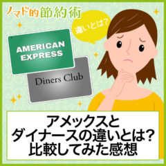 アメックスとダイナースの違いとは?両方のカードを使ってるユーザーが比較してみた感想