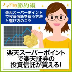 楽天証券ポイント投資のやり方とおすすめ銘柄の攻略ガイド!投資信託を買う設定方法とやってみた結果をブログでまとめました
