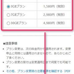 「b-mobile開幕SIM」でのプラン変更・SIM再発行方法まとめ