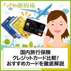 国内旅行保険クレジットカード比較。年会費無料・有料別おすすめカードを徹底解説