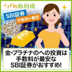 SBI証券は金・プラチナを購入するメリットは手数料の安さ!積立設定のやり方も