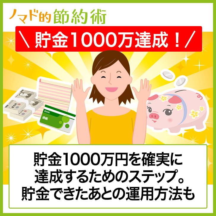 万 資産 運用 1000