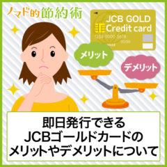 JCBゴールドはホントにお得?保有者がカードのメリットやデメリットを紹介します