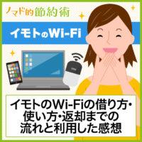 イモトのWi-Fiを成田空港でレンタルする方法と使い方・返却までの流れ・実際に利用した感想まとめ