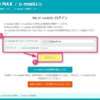 ソフトバンク系格安SIM「U-mobile S」を解約。解約方法と気になるポイントを紹介します
