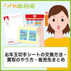 お年玉切手シートを年賀状から交換する方法・買取のやり方・販売先まとめ