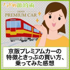 京阪「プレミアムカー」の料金・予約方法や切符の買い方、乗ってみた感想