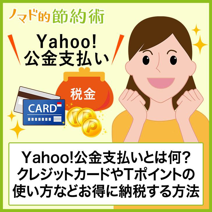 Yahoo!公金支払いとは何?クレジットカードやTポイントの使い方などお ...