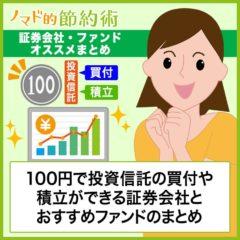 100円投資のメリット・デメリット・やってみた結果・100円で投資信託の積立ができる証券会社まとめ