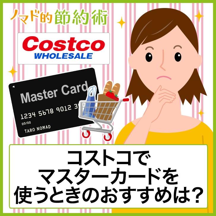 カード コストコ マスター