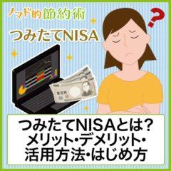 つみたてNISAとは何かをわかりやすく解説!仕組み・メリット・デメリット・活用方法のまとめ