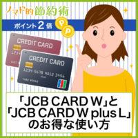 JCB CARD Wはポイント2倍だけどデメリットも!還元率1%でお得に使う方法をブログ記事で解説
