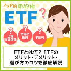 ETFとは何?ETFのメリット・デメリット・選び方のコツを徹底解説