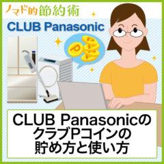CLUB Panasonicは評判・口コミ通り?クラブPコインの貯め方と使い方・交換方法を徹底解説