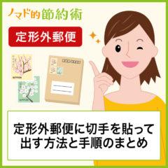 定形外郵便に切手を貼って出す方法と手順のまとめ