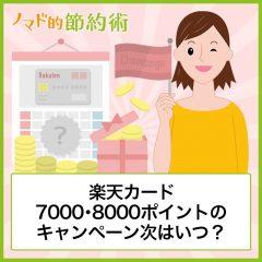 楽天カード7000・8000ポイントのキャンペーン次回はいつ?もらい方や条件を満たす方法を徹底解説
